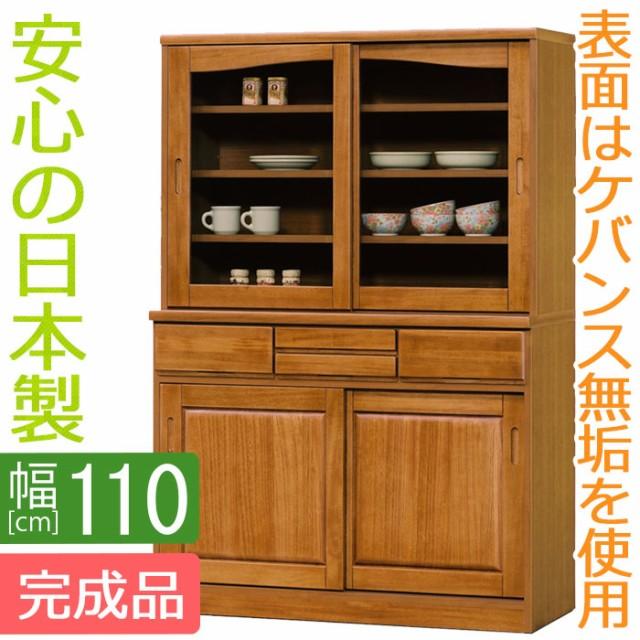 【開梱設置送料無料】 幅110cm 食器棚 ワールド  ...