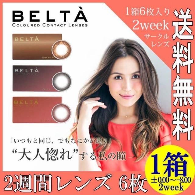ベルタ BELTA 2週間使い捨てカラコン 1箱6枚入り ...