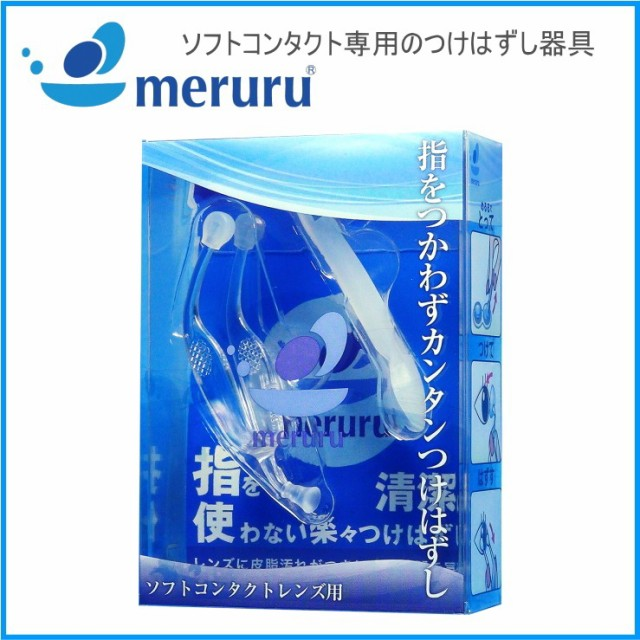 ソフトコンタクトつけはずし器具 1個入 Meruru メ...