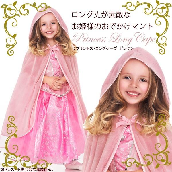 2e77b3d0dd41b プリンセス・ロングケープ ピンク> ドレス キッズ 子ども 子供 コスチューム 衣装 仮装 コスプレ