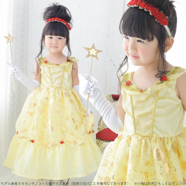 86ec48983035d イエローローズプリンセス> 仮装 コスプレ 子ども 子供 キッズ かわいい ステージ衣装 子供服
