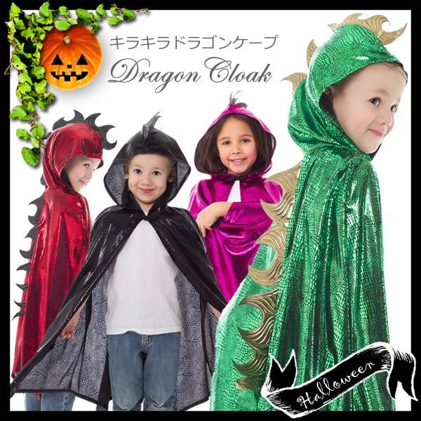 <キラキラドラゴンケープ>【ハロウィン、仮装、...