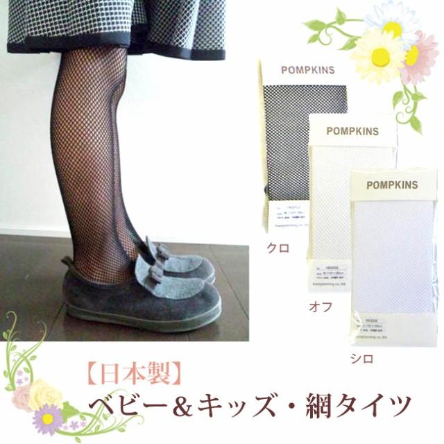 <【日本製】ベビー&キッズ・網タイツ>【コスチ...