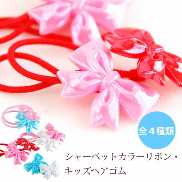 キャンディみたいな☆<シャーベットカラーリボン...