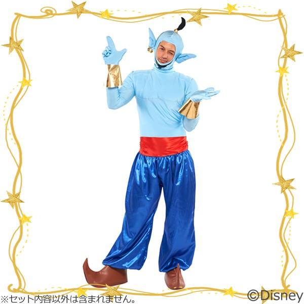 【ディズニー公式ライセンス】<大人用ジーニー>...