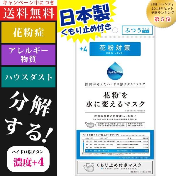 花粉を水に変えるマスク ふつう サイズ +4 日本...