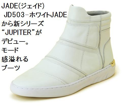 [ジェイド] JADE  JD503 JDS503 ダンスシューズ ...