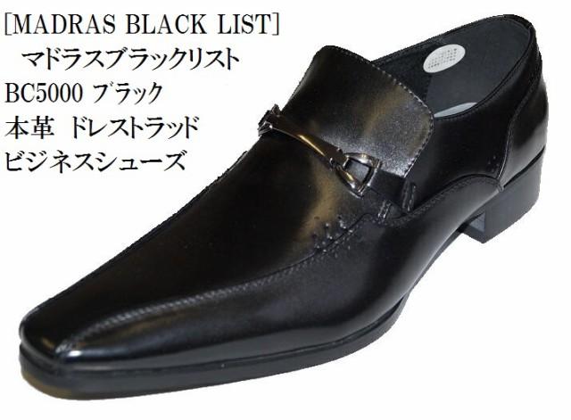 [madras BLACK LIST] ブラックリスト BC5000  本...