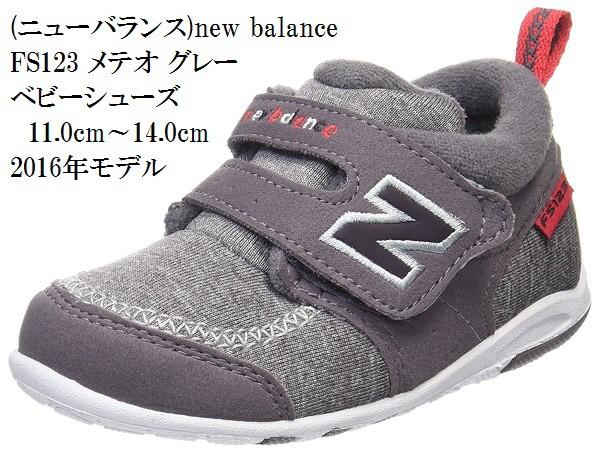 [ニューバランス] new balance NB FS123 マジック...