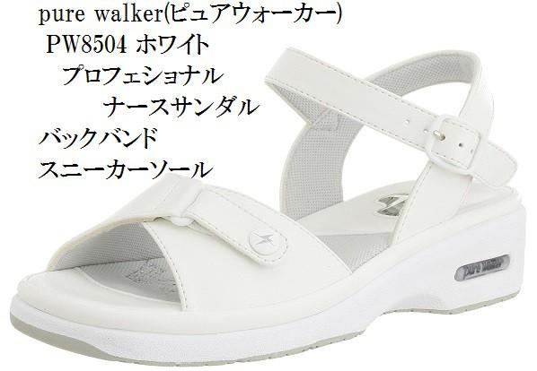 pure walker(ピュアウォーカー) バックバンドサン...
