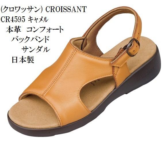 [クロワッサン] CROISSANT CR4595 本革 コンフォ...