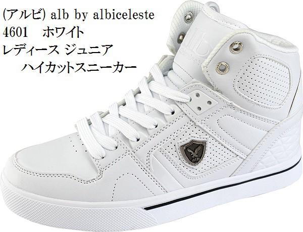 (アルビ) alb by albiceleste alb-4601 ハイカッ...