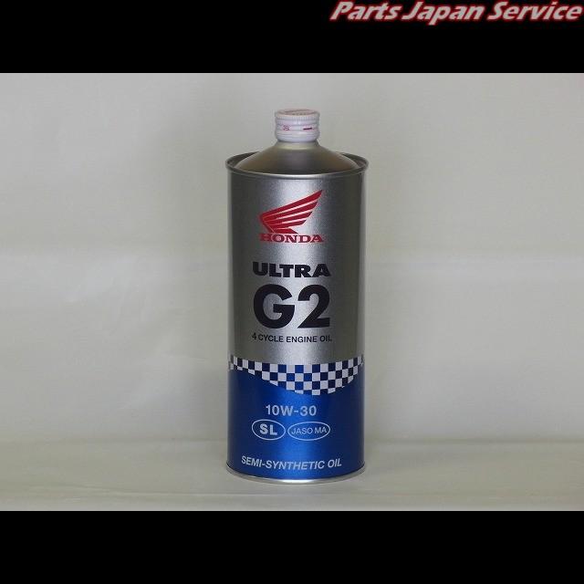 ホンダオイル ウルトラ G2 SL 10W-30 1L 4T