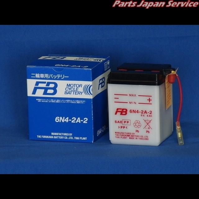 古河電池 6N4-2A-2 二輪バッテリー2×1液付