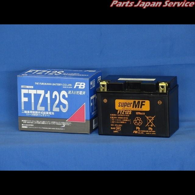 古河電池 FTZ12S 二輪バッテリー 液入り