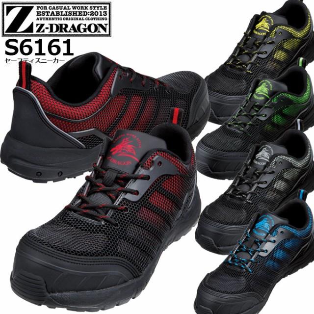 Z-DRAGON スニーカータイプ安全靴 S6161 軽量 ロ...