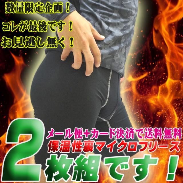 【送料無料】【保温性インナーパンツ 2枚組セット...