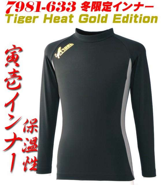 寅壱【冬用の保温性 インナーシャツ】【7981-633...