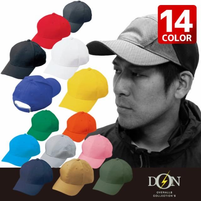 ヤマタカ 1017 カラーキャップ 帽子 【綿100%】【...