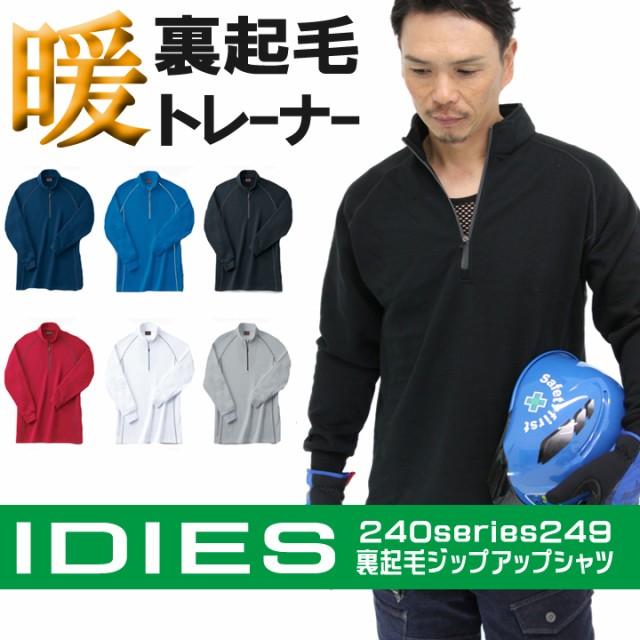 ホシ服装 起毛シャツ IDIES 249 裏起毛ジップアッ...