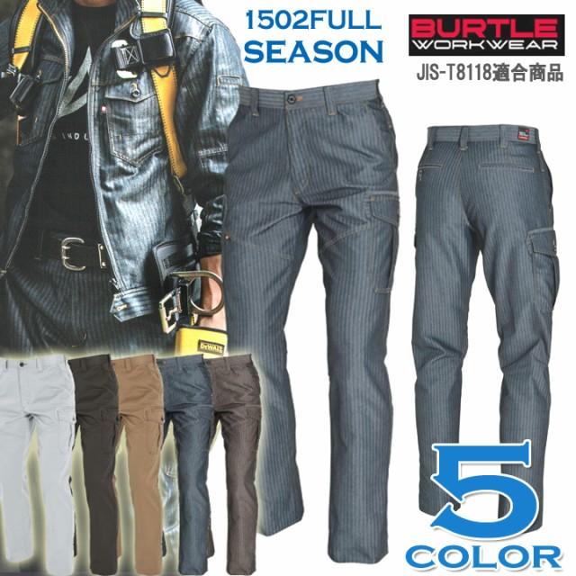 [バートル BURTLE 1502 カーゴパンツ][秋冬素材][...