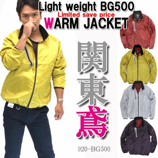 関東鳶 軽量防寒ライトジャンパー 920-BG-500 【...