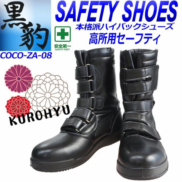 【関東鳶】安全靴 【高所用 安全靴】【黒豹 安全...