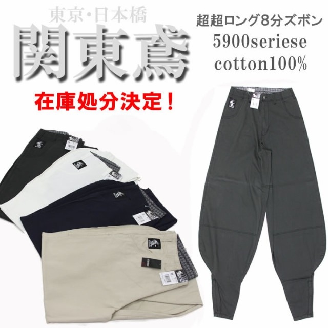 【即日発送】関東鳶【在庫処分価格】超超ロング8...