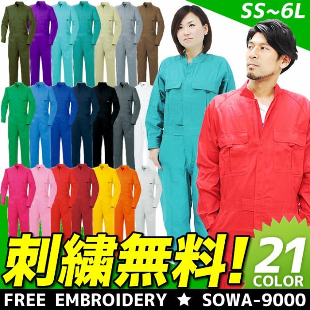 【社名刺繍無料】長袖つなぎ 21色展開 SOWA 9000 ...