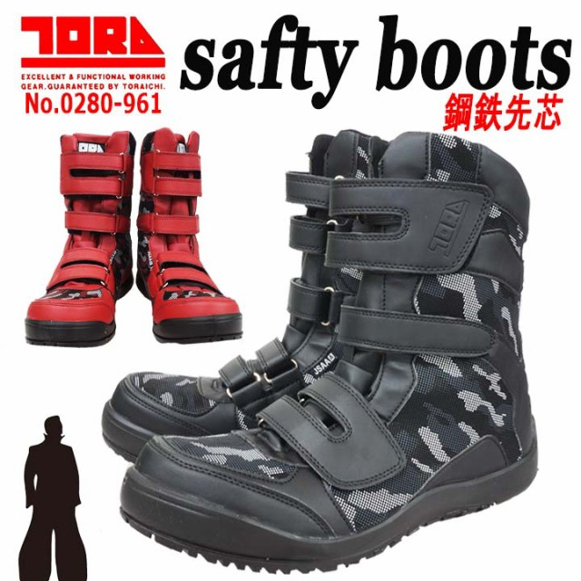寅壱 安全靴 0208-9615 ハイカット安全靴 おしゃ...