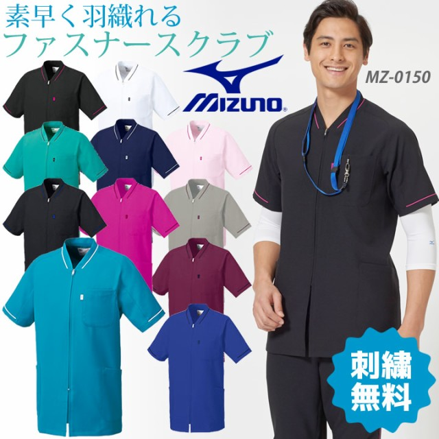 ファスナースクラブ MIZUNO ミズノ MZ-0150 男女...