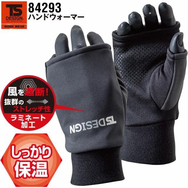 【送料無料】【TS-DESIGN 84293 防寒手袋】【ハン...