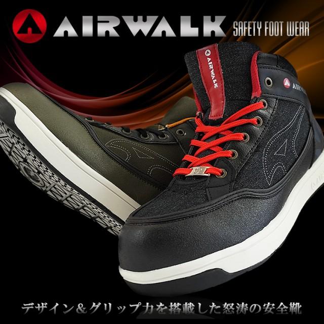【即日発送】安全靴 エアウォーク AW-660 670 ミ...