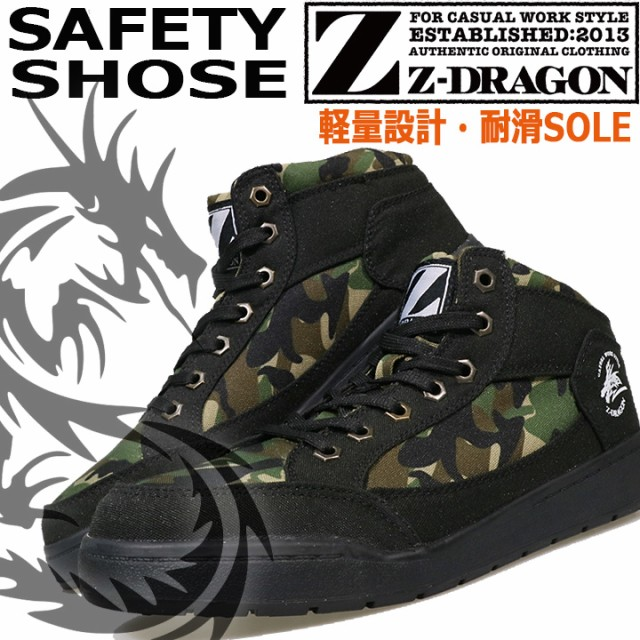 Z-DRAGON ハイカット安全靴 S5163-2 スニーカータ...