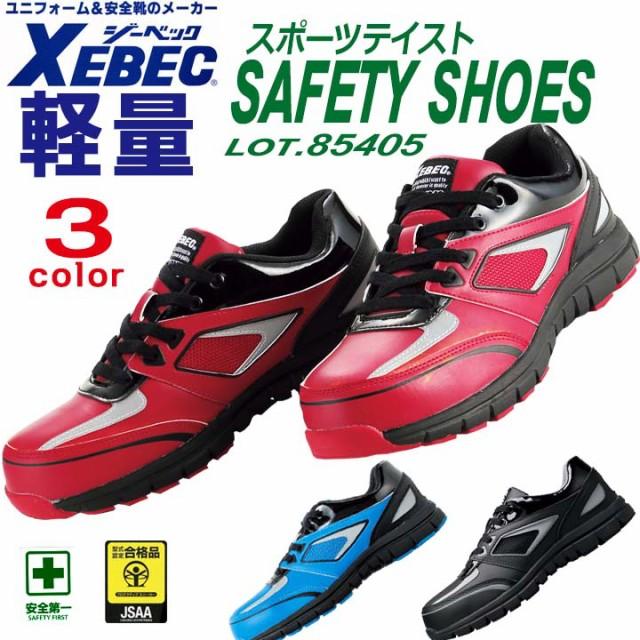 ジーベック 安全靴 85405【耐滑性・ゴム底】【抗...