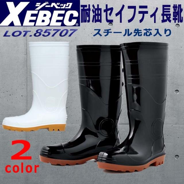 安全長靴 [スチール先芯]ジーベック 安全長靴 857...