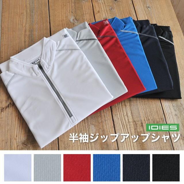 【ホシ服装 228】【半袖 ジップアップシャツ メン...