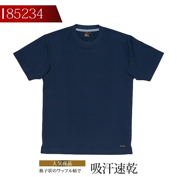 【送料無料】【半袖Tシャツ 85234 自重堂自重堂 ...