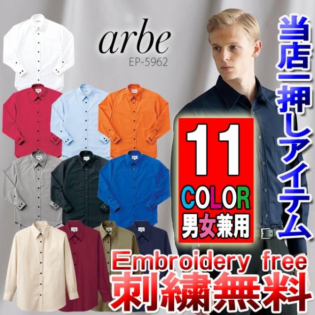 長袖シャツ arbe アルべ EP-5962  カラーシャツ ...