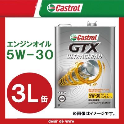 Castrol カストロール エンジンオイル GTX ULTRAC...
