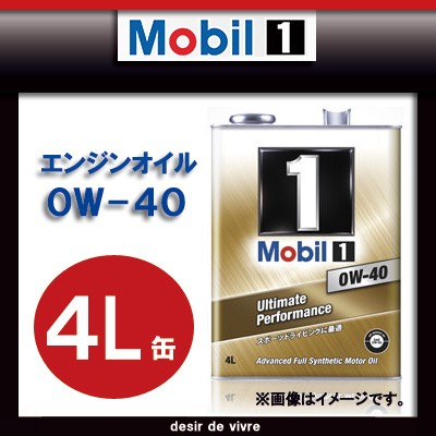 Mobil1 モービル1 エンジンオイル 0W-40 SN 4L 缶...