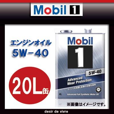 Mobil1 モービル1 エンジンオイル 5W-40 SN 20L ...