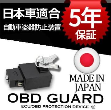 OBDガード盗難防止装置 ブラック FS-01B MPD JAPA...