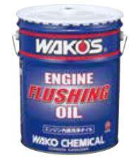 和光 ワコーズ WAKO'S EF-OIL エンジンフラッシン...