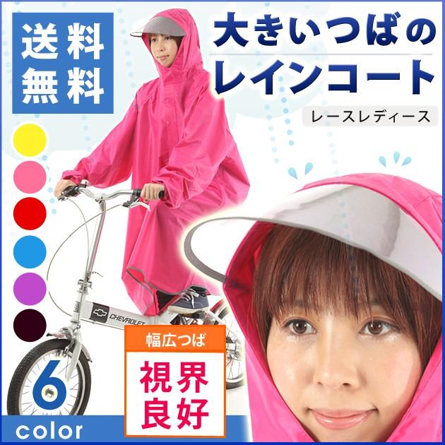 【送料無料】大きいつばの自転車 レインコート ポ...