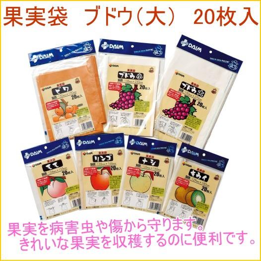 果実袋 ブドウ 大 20枚入り 果樹 家庭用 栽培 葡...