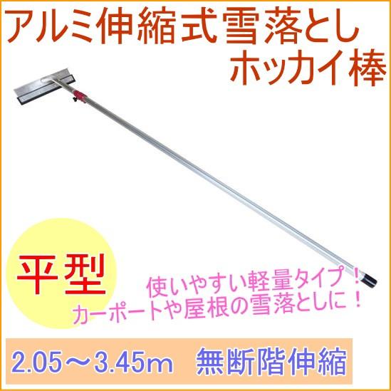 NEWアルミ伸縮式雪落し ホッカイ棒 平型 (SO-...