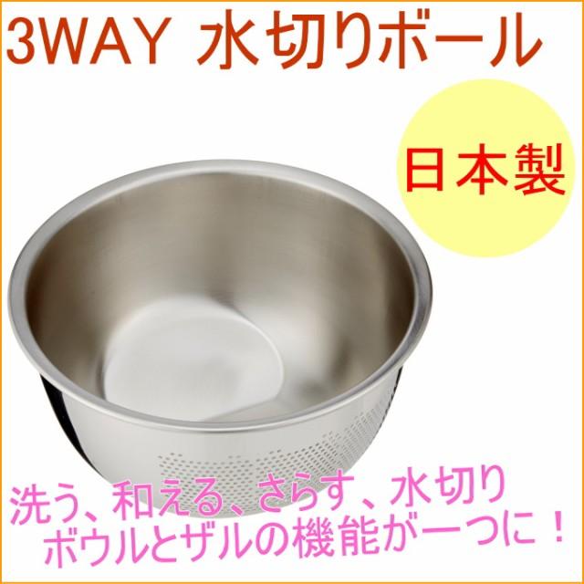 MARUEFU 3WAY水切りボール 日本製 米とぎ 米研ぎ ...