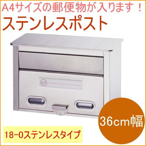 ステンレスポスト 360mm幅 (PS-30H) 日本製 郵...