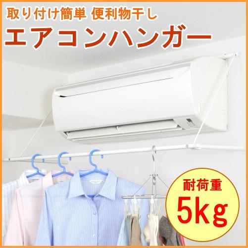 エアコンハンガー 耐荷重5kg (ACH-1) 【午前...
